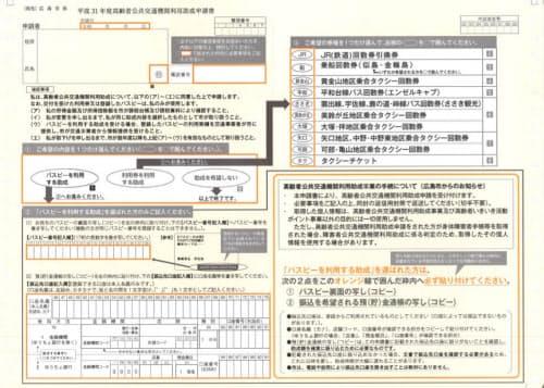広島市の高齢者を対象にした交通費助成の申請書(出所:広島市)