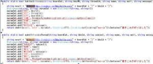 「遠隔操作ウイルス」のプログラムの一部(トレンドマイクロの情報から引用)