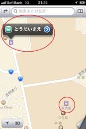 測地系の変換や名寄せをせず、重複した「東大前」と「とうだいまえ」(参考:笹田忠靖氏作成「ここがヘンだよ!iOS6MAP」)