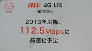 図3 LTEサービスは、2013年以降に112.2Mビット/秒に高速化
