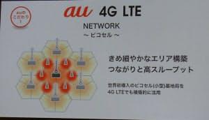 図4 LTE網にピコセルを導入
