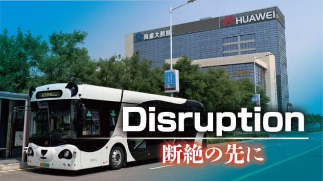 熱烈歓迎、運転手のいない街 中国が描くアポロ計画