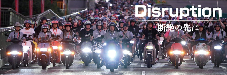 走るスマホ、二輪の夜明け 台湾ゴゴロの見た夢