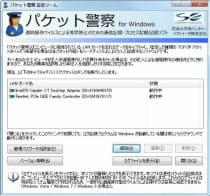 写真1 遠隔操作ウイルスによる冤罪防止用ソフト「パケット警察 for Windows」
