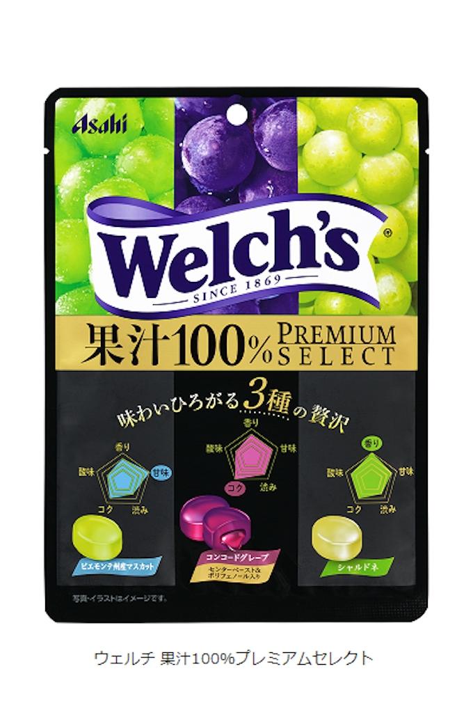 アサヒグループ食品、袋入りキャンディ「ウェルチ 果汁100%プレミアム ...