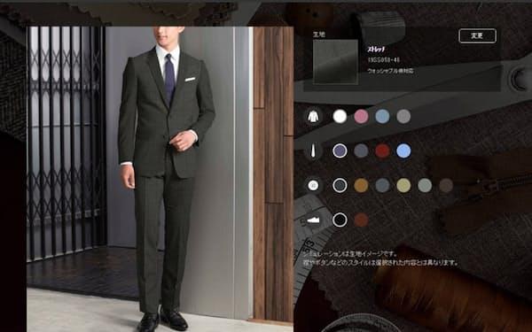 生地やデザインを選ぶと仕上がりのイメージが表示される(写真提供:AOKI)