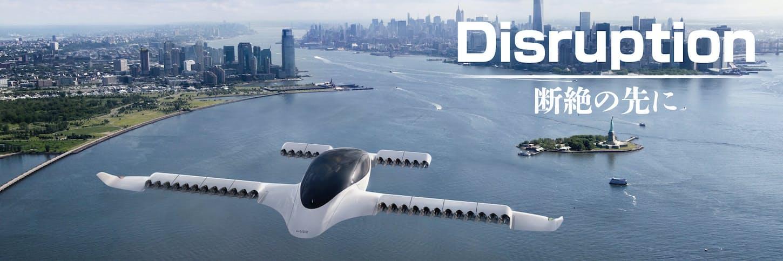 2025年、タクシーは空を飛ぶ 幕を開けた大航空時代