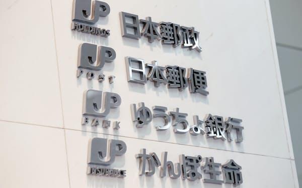 郵政民営化によって誕生した企業グループの「日本郵政」