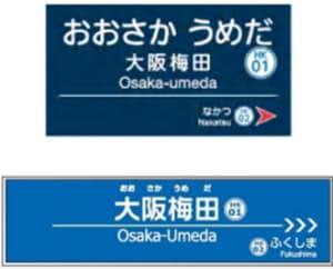 阪急と阪神の梅田駅は10月から「大阪梅田駅」になる