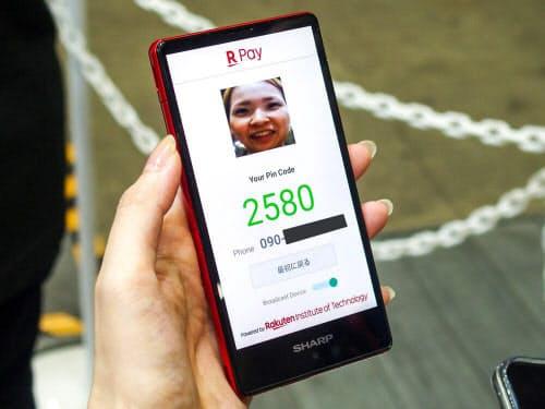 顔データの登録画面(画面はデモ用アプリ)(撮影:山口健太)