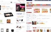図1 ネット通販の両雄、アマゾン(左)と楽天(右)のトップページ