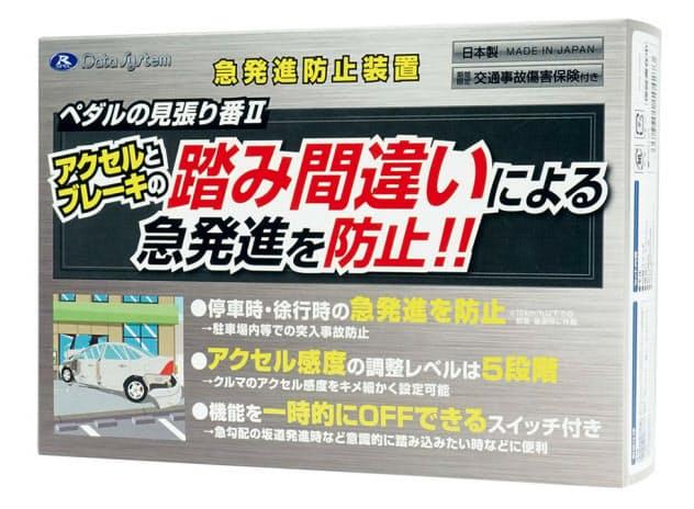 踏み間違い事故の対策商品として脚光を浴びている「ペダルの見張り番」。写真は2019年1月に発売された「ペダルの見張り番II」(写真提供/オートバックスセブン)