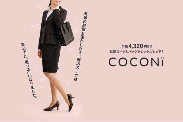 丸井グループが始めた「COCONi」。月額4320円(税込み)で就職活動に必要なスーツとバッグを借りられる(写真提供:丸井グループ)