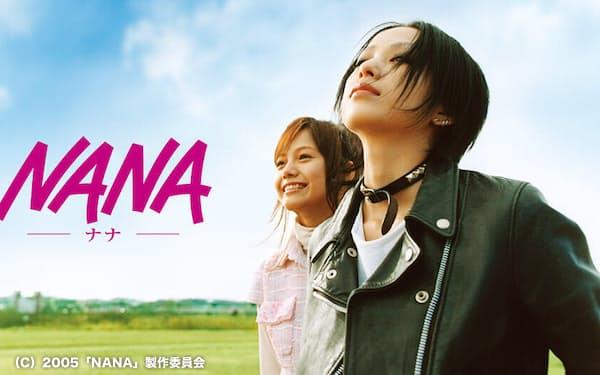 (C)2005「NANA」製作委員会
