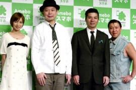 サイバーエージェントはスマホ向けアプリのテレビCM発表会を実施。藤田晋社長(中央右)のほか、人気タレントが顔をそろえた(15日、東京都渋谷区)