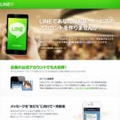LINE@の申し込みページ。19日にオープンした
