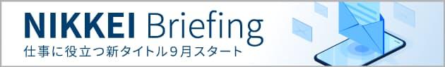 仕事に役立つNIKKEI Briefing 9月スタート