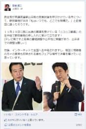 24日夜、自民・安倍晋三総裁は自身のフェイスブックに、「『ニコニコ動画』の生中継で野田首相の申し入れに受けて立ちます!」と投稿した