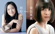 映画「蜜蜂と遠雷」 栄伝亜夜のピアノを弾いたのは…