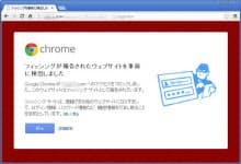 Chromeの「セーフブラウジング」機能が表示する警告画面例
