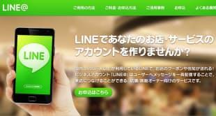 4日から始まったビジネスアカウント「LINE@」の紹介ページ