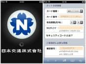 画面 カードレス、サインレス決済に対応した「日本交通タクシー配車」アプリ