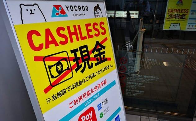 鹿児島銀行がオープンした「よかど鹿児島」は、現金を受け付けない完全キャッシュレス商業施設だ