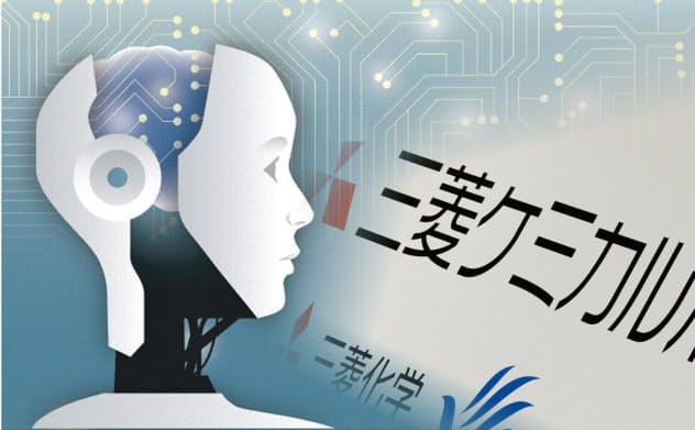 三菱ケミカルHDは人工知能学会の会長である浦本直彦氏がチーフ・デジタル・テクノロジー・サイエンティストを務めるなど「AIに強い会社」として存在感を高めている