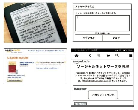 Kindleに見るソーシャルリーディングの仕組み [左]Kindleの「ポピュラーハイライト機能」で、他のユーザーがハイライトを付けた情報が閲覧できる [右上]感想やハイライトを付けた部分を、Facebookなどに投稿して共有できる [左下]ハイライト部分は、Webでも確認できる [右下]Kindleのソーシャルリーディング設定画面
