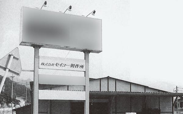 倒産 ヤオハン 栃木