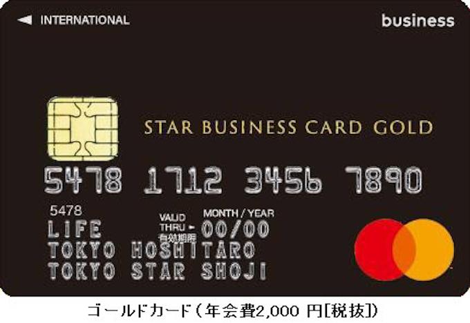 東京 スター 銀行 ログイン
