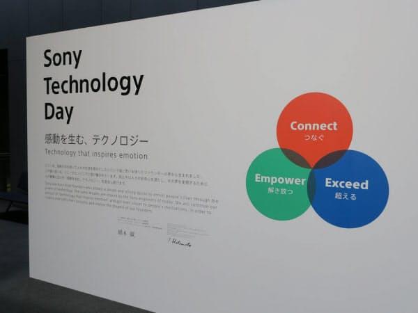 Sony Technology Dayを開催。自社の持つ技術を世界に発信する取り組みを進めている(撮影:日経 xTECH)