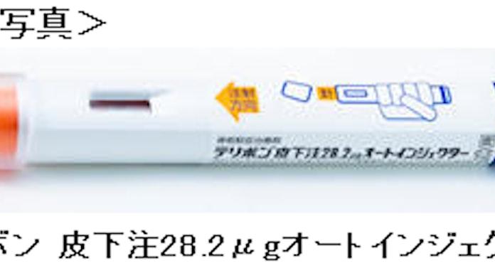 インジェクター テリボン オート お知らせ 旭化成ファーマ医療関係者向け情報