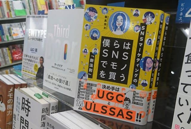 ビジネス書のベストセラーを並べたレジ前の平台に面陳列する(青山ブックセンター本店)
