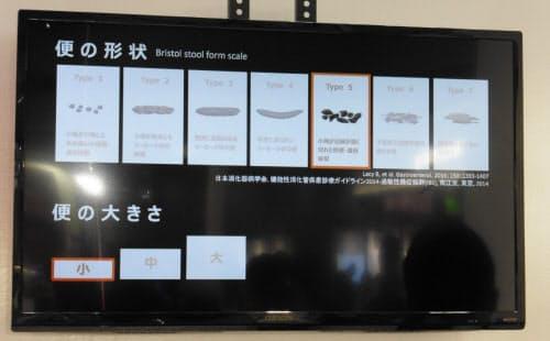 判定結果のイメージ(写真:日経 xTECH)