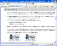 今回公開された「サポート技術情報 2794220」の「Fix it」。左側の「Fix it」ボタンが回避策を実施するツールのボタン、右側が元に戻すツールのボタン