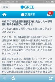 7日朝、グリーはGREEの「お知らせ」やプレスリリースを通じ、超過課金の事実を公表した