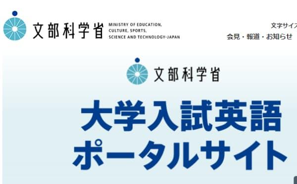 方針未定の大学に決定を急がせ、受験生の不安を解消する狙い(文科省の「大学入試英語ポータルサイト」)