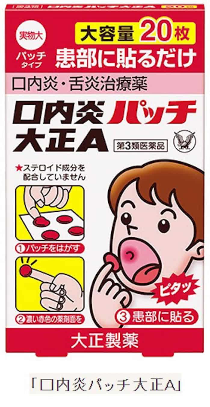 コロナ 口内炎 舌