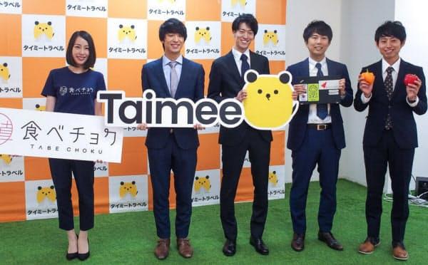 タイミーがトラベル事業「タイミートラベル」を発表した(撮影:山口健太)