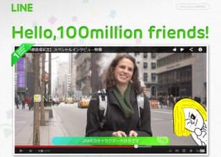 1億人突破を記念したビデオが流された。LINEの特設サイトやユーチューブでも見ることができる