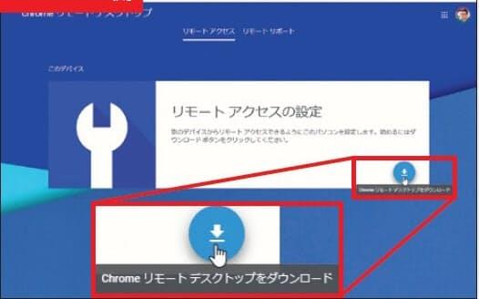 図1 Windows側のChromeで「Chrome リモートデスクトップをダウンロード」して拡張機能を追加