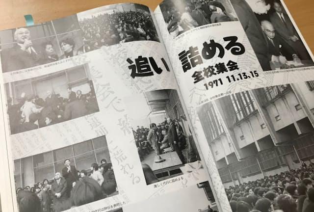 学校史「麻布学園の100年」には紛争に関して200ページ以上の記述がある