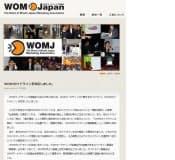 ガイドラインを掲載している「WOMマーケティング協議会」のホームページ