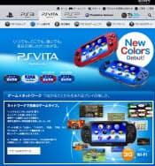 「プレイステーション・ヴィータ」公式サイト