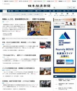 日経電子版広告賞の大賞を受賞したKDDI(右側のバナー)。日経IDを利用して見込み顧客獲得に電子版を活用した