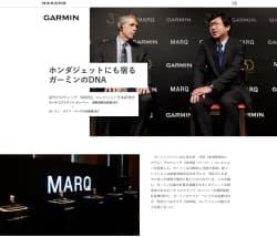 コンテンツ部門で最優秀賞を受賞したガーミンジャパンのタイアップ広告ページ