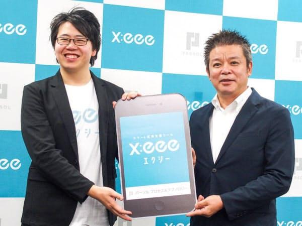 パーソルプロセス&テクノロジーの横道浩一社長(右)と「x:eee」開発責任者のチェン・シェン氏(左)(撮影:山口健太)