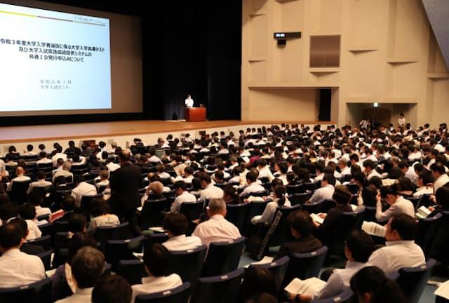 大学入試センターが開いた大学入学共通テストの説明会に参加する高校関係者ら