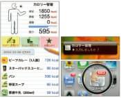 図3 スマホ用アプリ「カロリー管理」(450円)では、主な外食店のメニューを選ぶ形で摂取カロリーを入力でき、日々の合計値を管理できる(左)。トップ画面で入力を促すメッセージを表示し、アプリのアイコンに当日摂取してよいカロリー残量を示してくれる(右)。iPhoneとAndroid(アンドロイド)に対応